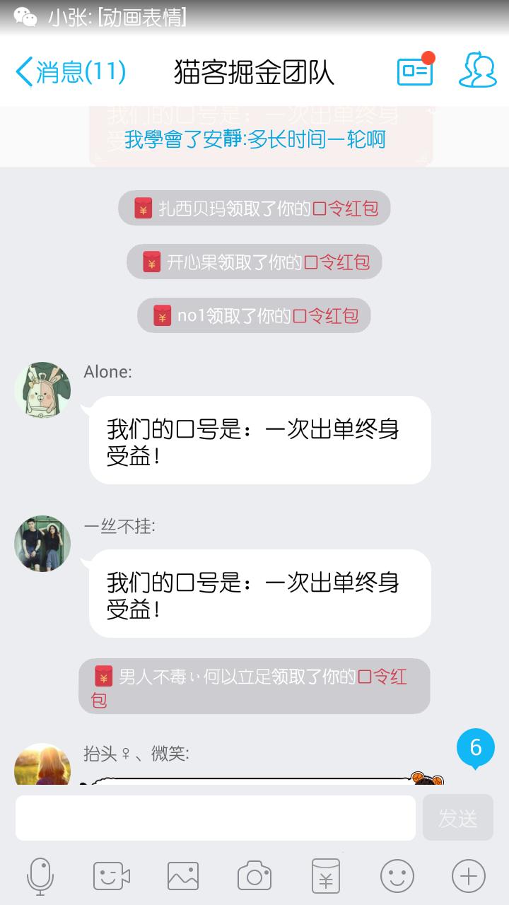Screenshot_2015-12-31-20-31-00