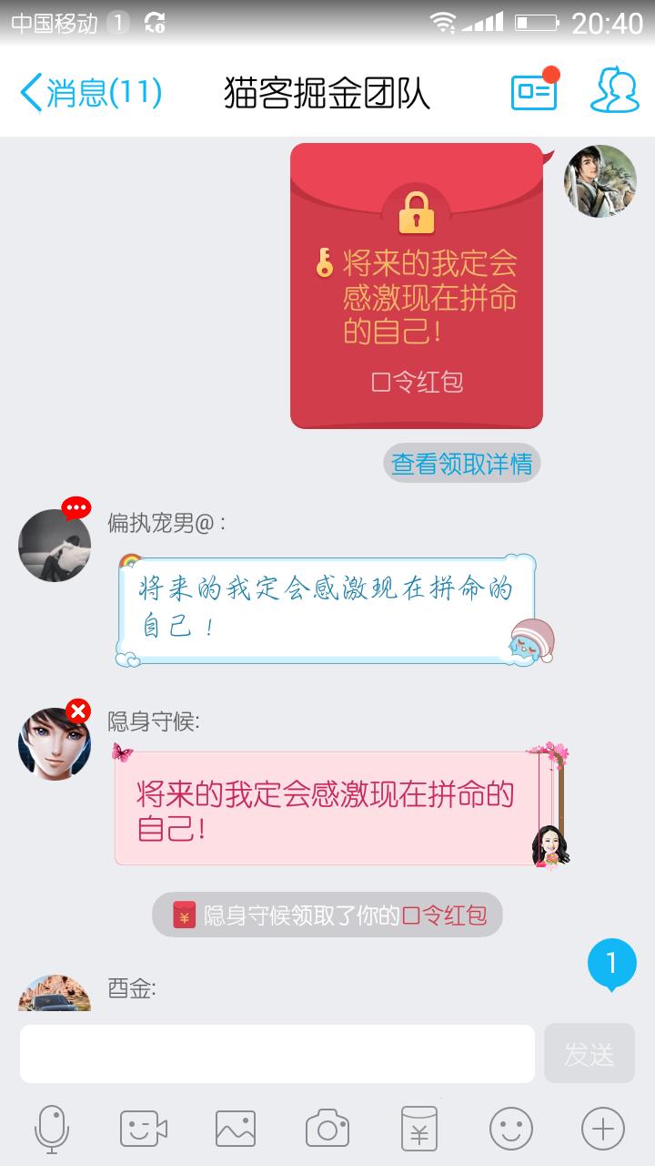 Screenshot_2015-12-31-20-40-18