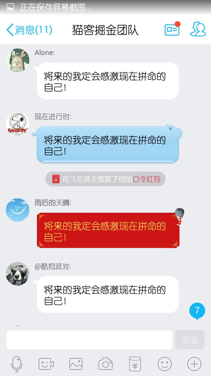 Screenshot_2015-12-31-20-40-38