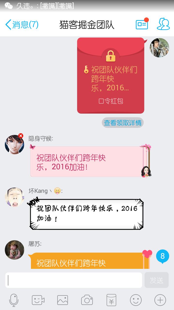 Screenshot_2015-12-31-21-00-14