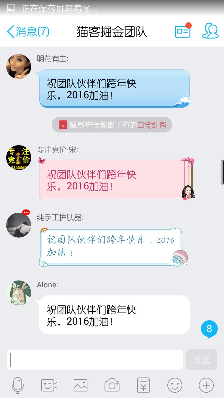Screenshot_2015-12-31-21-00-18